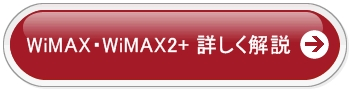 WiMAX WiMAX2+